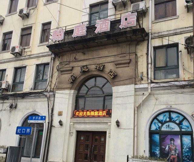 【衝撃】上海のクチコミ最悪ホテルに隠し部屋が! 「ここは牢屋。拷問部屋だったらしい」→ 実際に調べてみた / 上海魔都ホテル<後編>