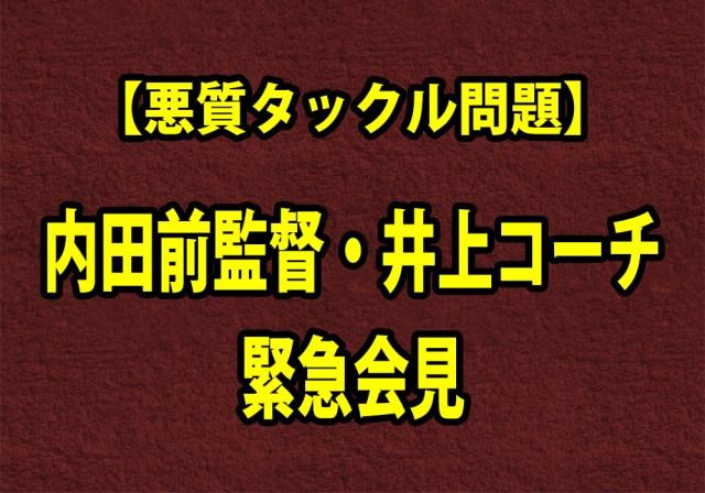 【悪質タックル問題】日大アメフト部・内田前監督と井上コーチが緊急会見 / 視聴者からは「見苦しい」との声続出