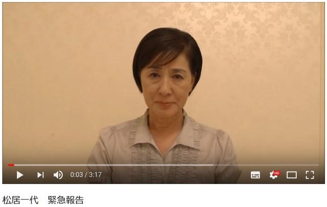 【速報】YouTuber松居一代さんが電撃復帰「至急にご報告をしないといけないことが生じました」 コメント欄には歓喜の声