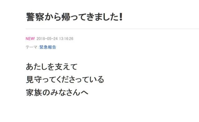 松居一代さん、警察の取り調べ後にブログを更新「家族のみなさんへ どなたよりも真っ先にご報告します」