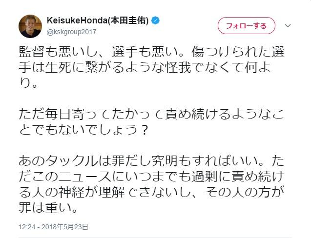日大アメフト『悪質タックル問題』に本田圭佑が苦言「寄ってたかって責め続けるようなことでもないでしょう?」→ 物議「それは違うと思う」「まじそれ」