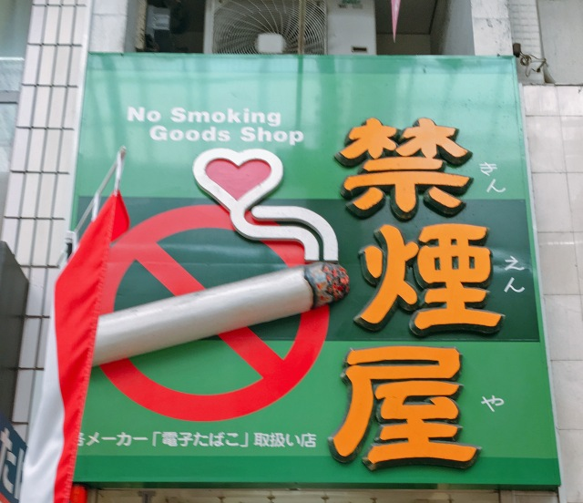 """【世界禁煙デー】たばこを本気でやめたいという人はココに行ってみろ! 大阪の禁煙屋には """"たばこの○○"""" があるぞ~ッ!!"""