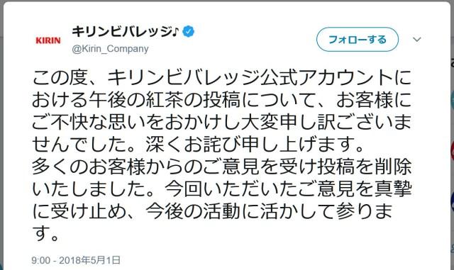 キリンビバレッジTwitterが炎上! 投稿を削除して謝罪する事態に「深くお詫び申し上げます」