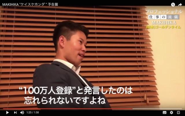 【動画あり】本田圭佑選手のモノマネが激似! YouTuberの「MAKIHIKA(マキヒカ)」が人気大爆発の予感!!