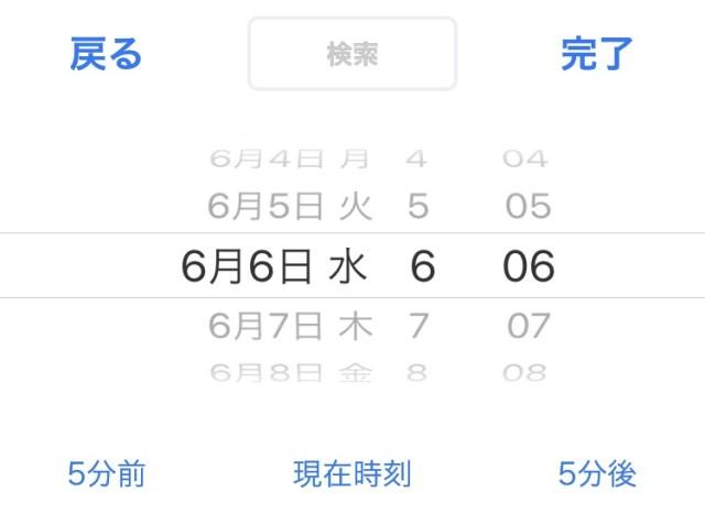 【城後波駅】ジョルダンの乗換案内で「6月6日6時6分」と絶対に検索してはいけない