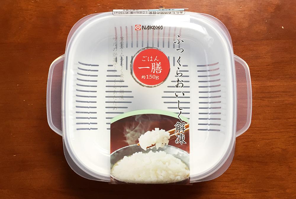 時間 解凍 冷凍 ご飯