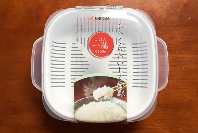 【100均検証】ザルつきの冷凍ご飯レンチン容器『ふっくらパック』が予想に反して圧倒的最高