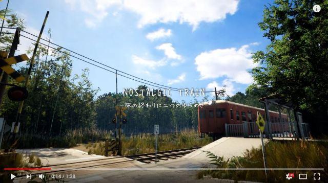 【何それやりたい】「ぼくのなつやすみ」の超リアル版? 日本の田舎を自由に歩き回るゲーム『NOSTALGIC TRAIN』にワクワクが止まらない!