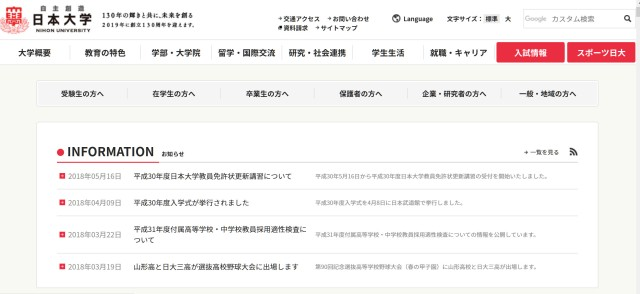 悪質タックル問題で日本大学のTwitter・Facebookが炎上状態続く / 批判コメントは収まる気配なし