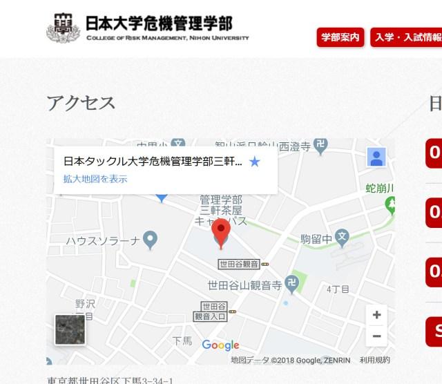 日大危険タックル問題の影響か!? Googleマップで「危機管理学部」の名称が書き換えられる