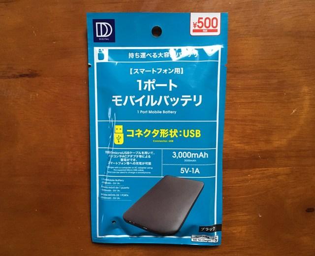 【100均検証】ダイソーの500円モバイルバッテリー(3000mAh)を使ってみた結果…!!