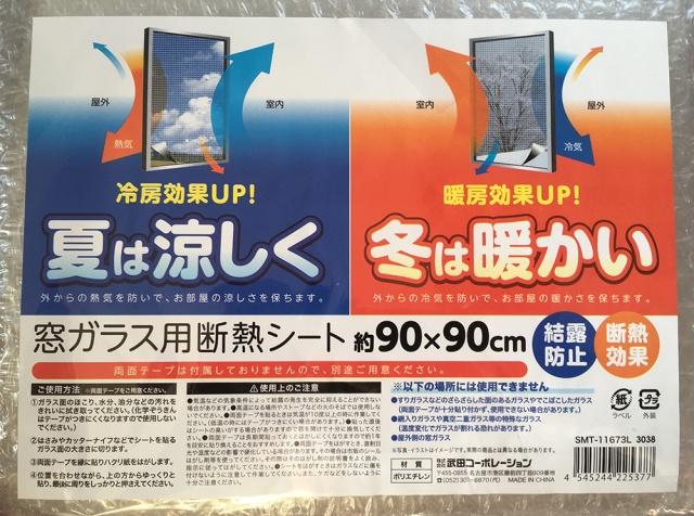【100均検証】思わず三度見する「窓ガラス用断熱シート」がセリアに売ってました