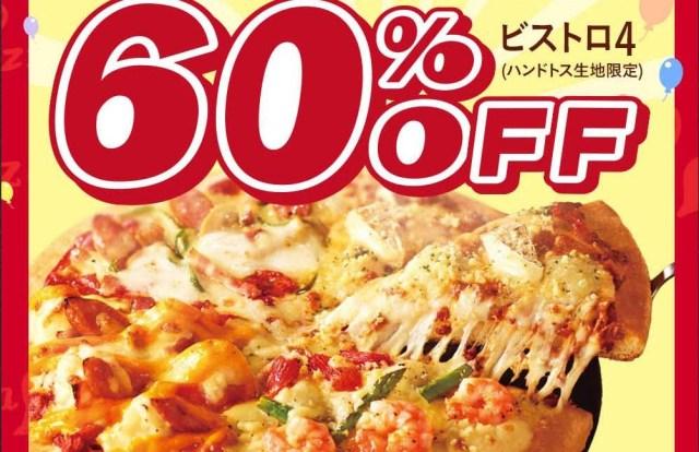 【半額どころじゃねぇ】ピザハットが60周年で「ビストロ4」を60%オフに! ピザ好きは創業日6月15日に赤丸つけとけ~!!