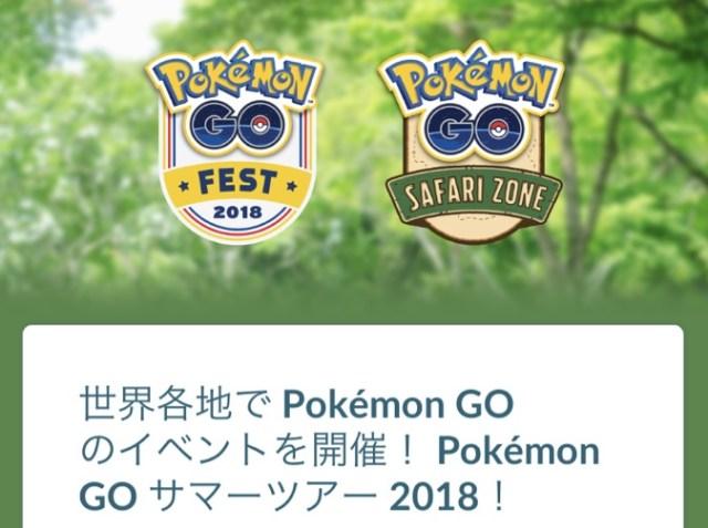 【やったぜ】「ポケモンGOサマーツアー2018」の開催が決定! 日本は横須賀でイベントがあるぞォォオオオ!!