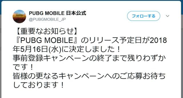 【朗報】PUBGモバイルのリリース予定日が5月16日に決定! PC版コンテンツを完全実装したらしいぞ~ッ!!