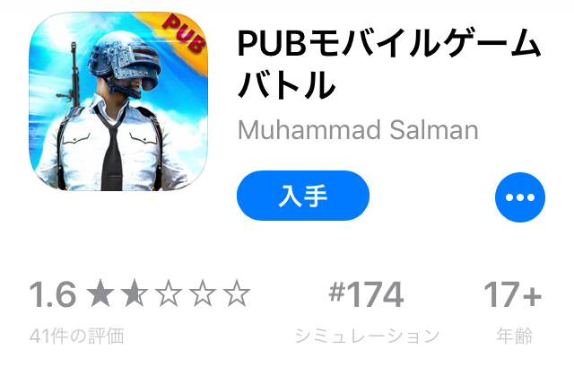 モバイル版『PUBG』キターッ!! と思ったら『PUB モバイルゲームバトル』だったでござる! さっそく遊んでみた