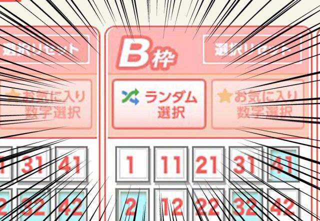 結果あり【一攫千金】ロト6をジャパンネット銀行で買う時の「ランダム選択」が実にリアルで良い感じ