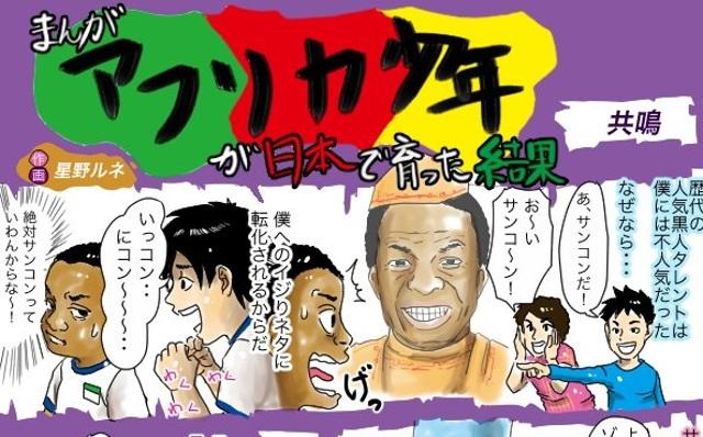 【漫画】「アフリカ少年が日本で育った結果」が色々と考えさせられる / 知らないうちに誰かを傷つけていませんか?