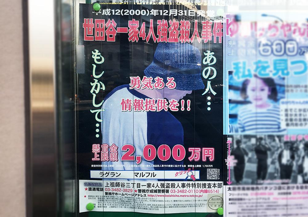 東京 03 事件