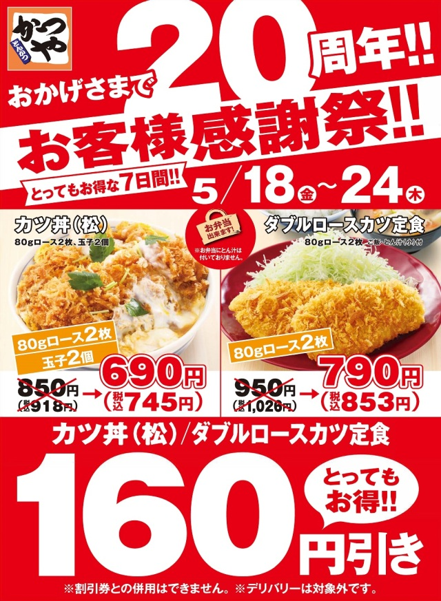 【デブ歓喜】かつやの「カツ丼(松)」と「ダブルロースカツ定食」が160円引きキターーーッ! 本日5月18日からスタートだ!! 奇跡の7日間に震えよ