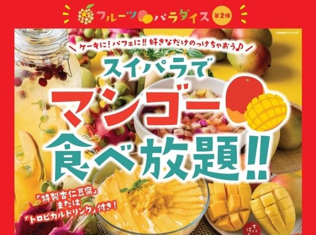 【朗報】スイーツパラダイスで「マンゴー食べ放題」が始まったぞォォォオオ! 2000円でケーキもハーゲンダッツも食べ放題!! 本日5月11日から