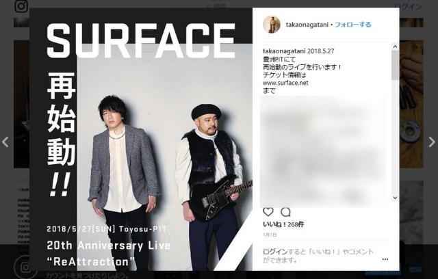 【なにしてんの】音楽ユニット「SURFACE」が再始動 → ギターが激太りしてて衝撃を受ける人続出