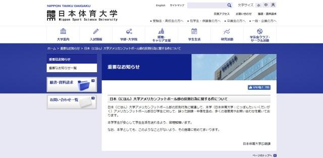 【なぜ?】日本大学の悪質タックル問題について『日本体育大学』が公式サイトで「重要なお知らせ」を掲載