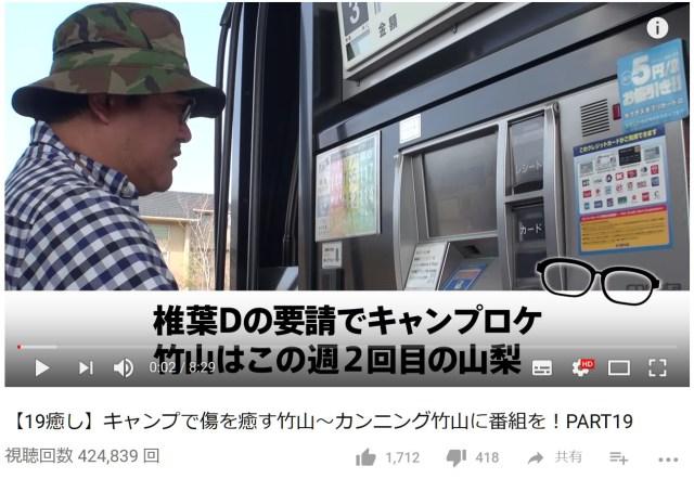 【なぜ?】不人気だった「カンニング竹山YouTubeチャンネル」が突然人気爆発!! トンでもない再生回数をたたき出す!