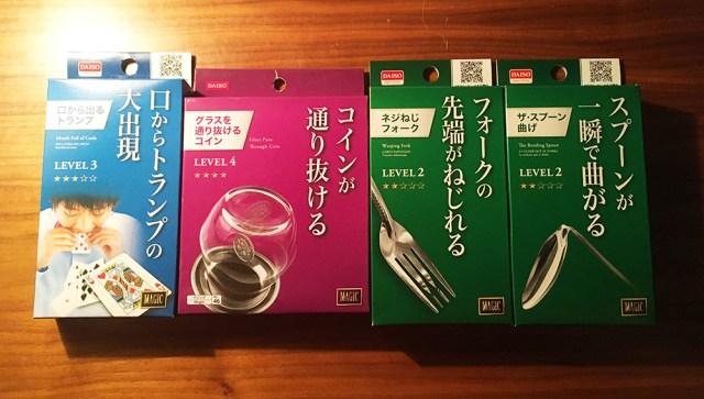 【100均検証】ダイソーの手品シリーズは間違いなく100円以上の価値がある