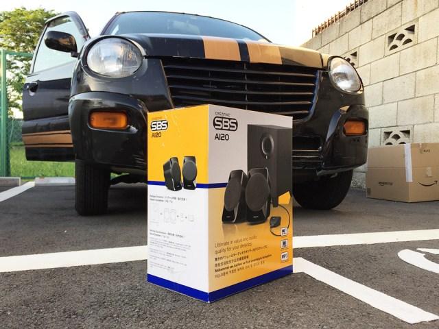 980円で買った軽自動車に「約2000円で売ってるPC用のサブウーファー付き2.1chスピーカー」を搭載したら最高のサウンド空間になった!