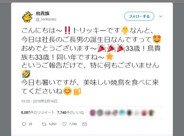 【朗報】関ジャニの大倉忠義さん、ついに『鳥貴族』のTwitterから誕生日をお祝いされる /  ファンの声「もうタブーじゃないの?」