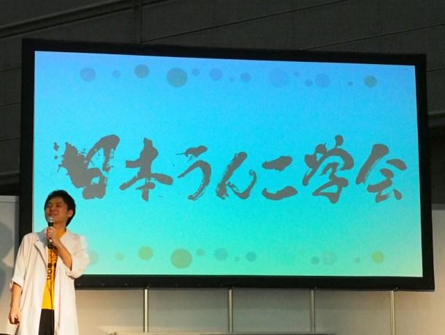 【独占取材】日本うんこ学会を直撃! 会長の医師に「放送禁止」な質問をしたら「勇気づけられる回答」が返ってきた