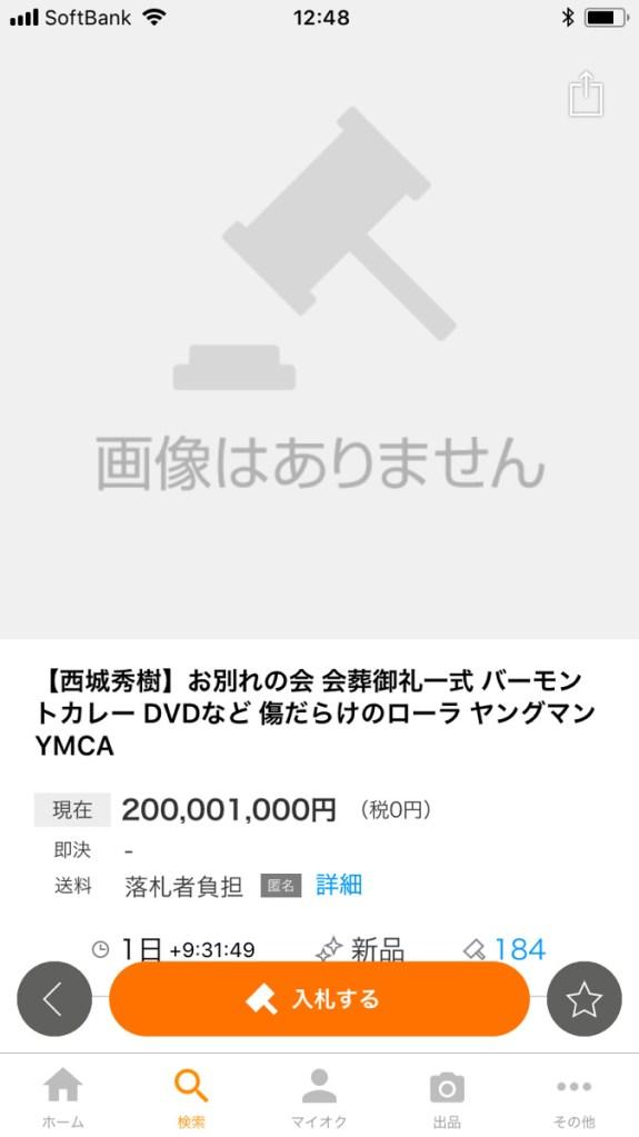 【モラルとは?】西城秀樹さんの告別式で配られた記念品が「ヤフオク」に出品される → あっという間に2億円超え