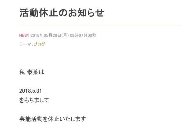 タレント泰葉さんが芸能活動休止を発表! なぜかYouTubeで松居一代さんを煽ってる!?