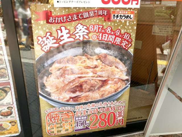 【懐かしい】「東京チカラめし」が牛丼280円セールをやっていたので数年ぶりに入ってみた