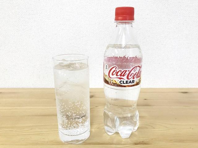【悲報】コカ・コーラ、なんか水っぽくなってしまう / 謎の透明炭酸飲料「コカ・コーラ クリア」を一足先に飲んでみた