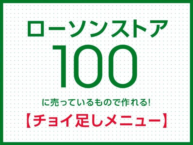 庶民の味方「ローソンストア100」に売っているもので作れるチョイ足しメニュー3選 / 楽チン激安でゴージャスに!