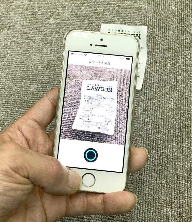 【検証】レシートを撮影するだけで、1枚につき10円で買い取るアプリ「ONE」登場! 早速バンバン撮影してみた結果ッ!!