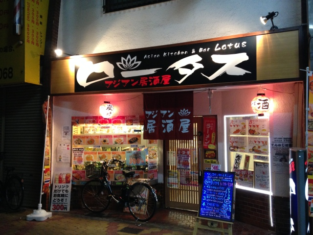 西成区あいりん地区からインドの安食堂へワープ! 釜ヶ崎のど真ん中にある多国籍料理店「ロータス」でトリップ体験