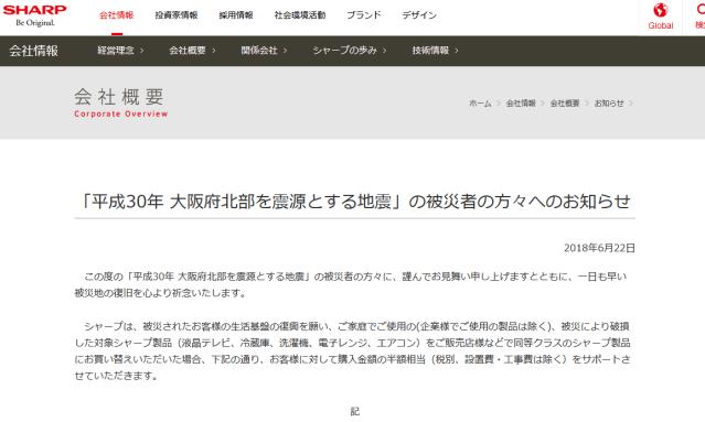 【大阪地震】壊れた家電の買い替え費用を「メーカーが一部負担してくれるサービス」を知ってる? シャープやソニーなど多くの家電メーカーが実施しているぞ〜!!