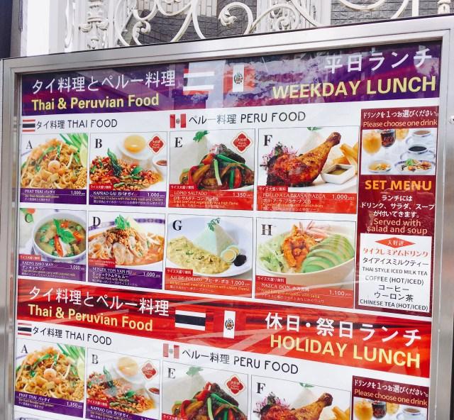 【なぜ】タイとペルーの料理を同時に味わえる店「ジャイタイ・ナスカ」 2国の料理を出すことになった意外な理由