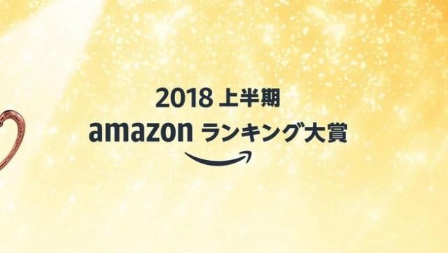 【上半期】『Amazonランキング大賞2018』が発表される → キングダムを抑え1位になった漫画は…