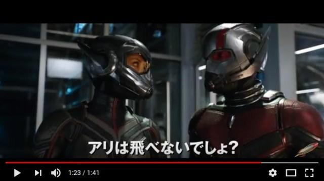 【速報】映画『アントマン&ワスプ』の本予告編が解禁! 今回の敵は「ゴースト」だ!!