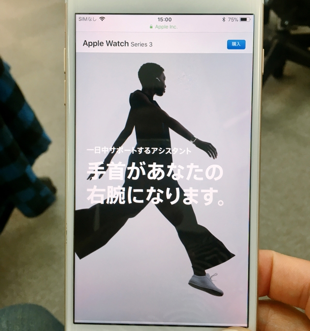 【納得】AppleWatch3のキャッチコピー「手首が右腕になります」が理解できなかったので、アップルに問い合わせてみた!