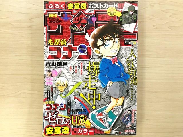【マジかよ】週刊少年サンデーの発行部数が30万部に回復! ジャンプ・マガジンが下がり続ける中、サンデーに何が起こっているのか? 事情通に聞いてみた