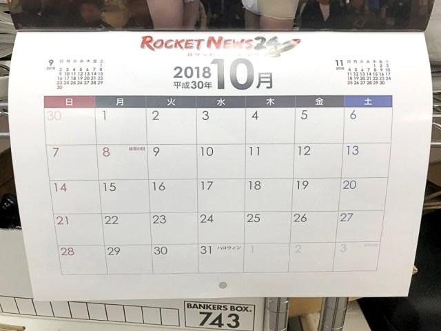 【悲報】2020年、10月唯一の祝日が消滅する