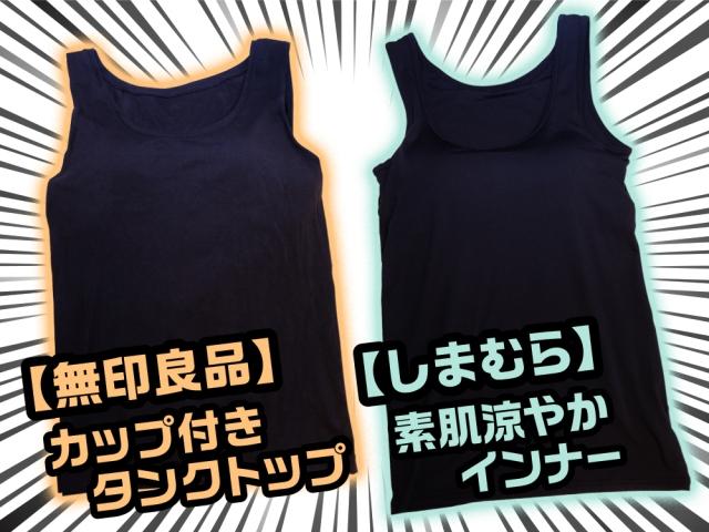 【検証】女性必見! 無印良品としまむらの『ブラトップ』を着用レビュー / しまむらには驚異の500円ブラトップも!