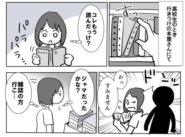 【漫画】「わざとぶつかって来る男に出くわしたときの話」が話題 / ぶつかり屋がいるのは駅だけではない