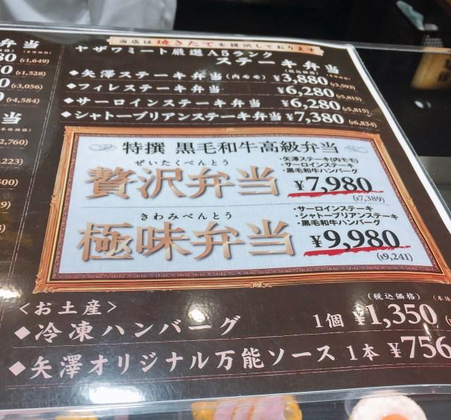 俺は何を血迷ったのか、1万円の弁当を買って食っちまった…… / ミート矢澤の「極味(きわみ)弁当」