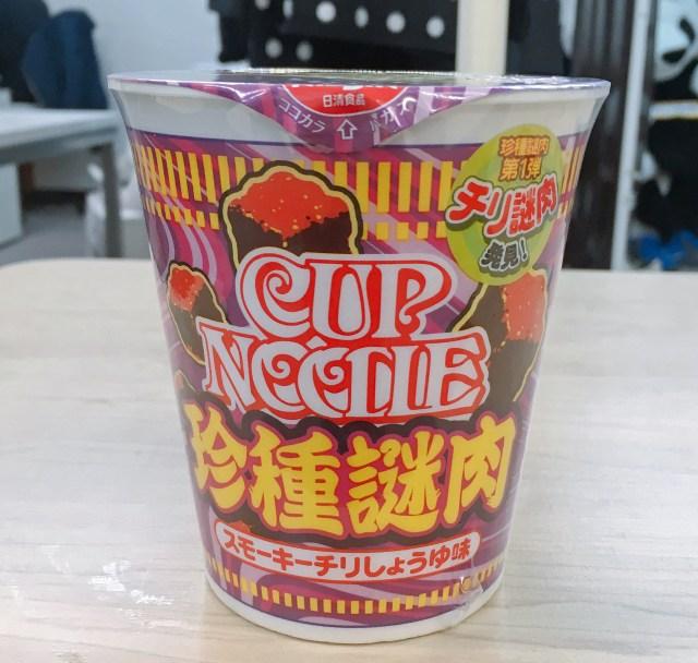 【正直レビュー】日清カップヌードルが『進撃の巨人』とコラボした「珍種謎肉」を食べてみた!